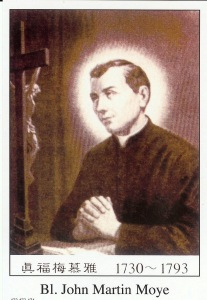 Bl. John Martin Moye