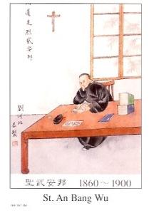 St. An Bang Wu
