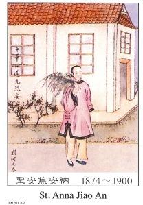 St. Anna Jiao An