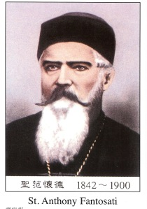 St. Anthony Fantosati