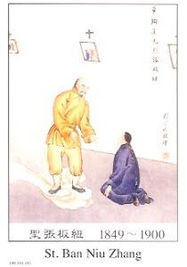 St. Ban Niu Zhang