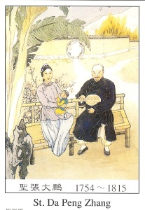 St. Da Peng Zhang