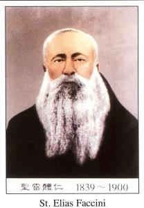 St. Elias Faccini