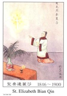 St. Elizabeth Bian Qin