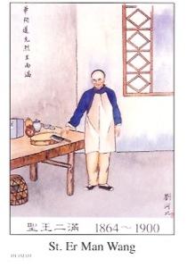 St. Er Man Wang
