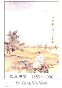 St. Geng Yin Yuan