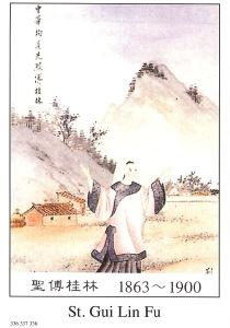 St.Gui Lin Fu