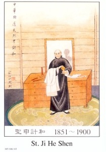 St. Ji He Shen