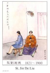 St. Jin De Liu