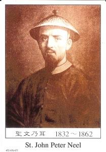 St. John Peter Neel