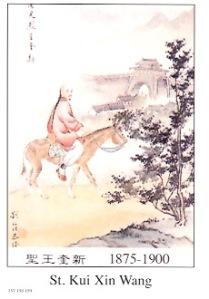 St. Kui Xin Wang
