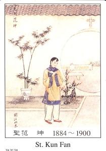 St. Kun Fan