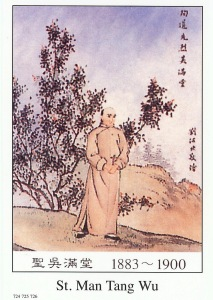 St. Man Tang Wu