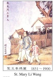 St. Mary Li Wang