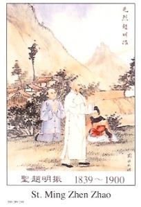 St. Ming Zhen Zhao