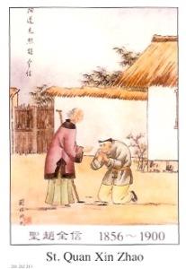St. Quan Xin Zhao