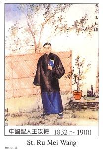 St. Ru Mei Wang