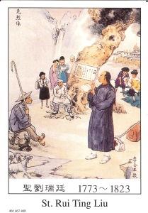St. Rui Ting Liu