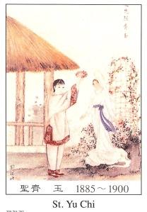 St. Yu Chi