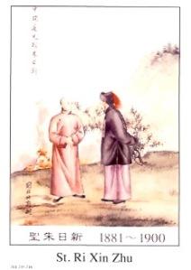 St. Zhu Ri Xin